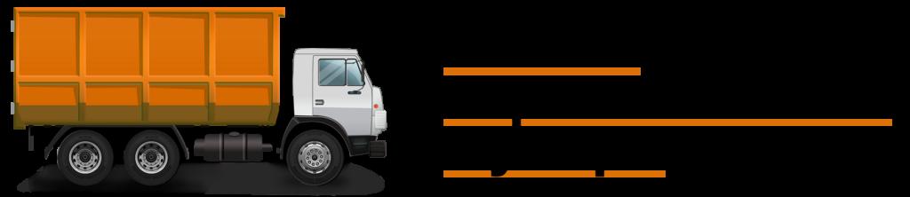 Логотип компании по вывозу строительного мусора